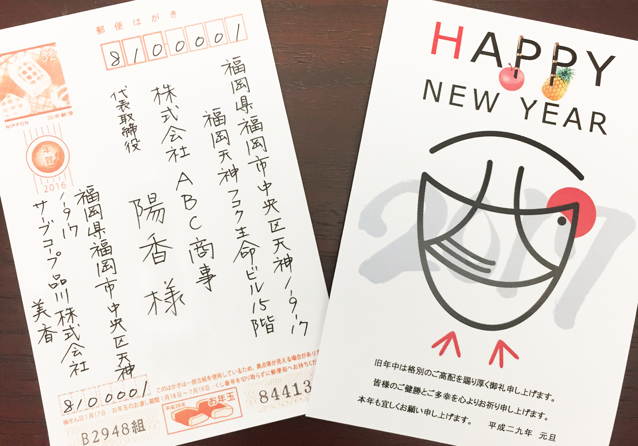 tenjin_card