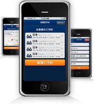 サーブコープ iPhoneアプリ 「会議室予約」