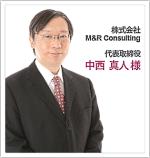 Mr Nakanishi