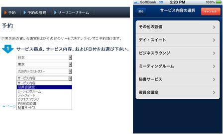 サーブコープオンライン、iPhoneアプリ「役員会議室」